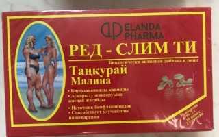 Как использовать чай для похудения Ред Слим
