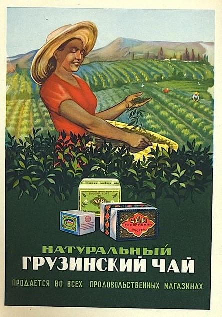 Грузинский чай из СССР
